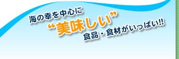 """海の幸を中心に""""美味しい""""食品・食材がいっぱい!!"""